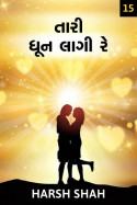 TARI DHUN LAGI RE... - 15 by HARSH SHAH in Gujarati