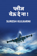 Please yevu de na by suresh kulkarni in Marathi