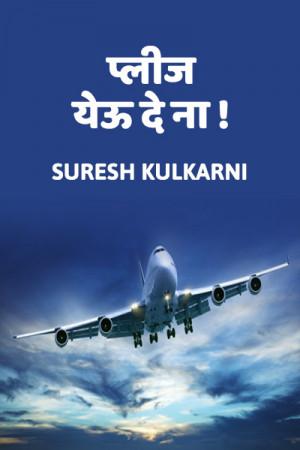 Please yevu de na by suresh kulkarni in Marathi
