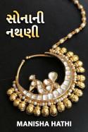 Sonani Nathani by Manisha Hathi in Gujarati