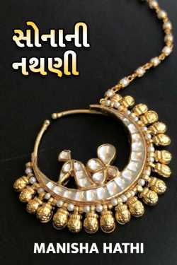 Sonani Nathani by Manisha Hathi in Gujarati