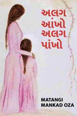 Alag aankho alga pankho by Matangi Mankad Oza in Gujarati