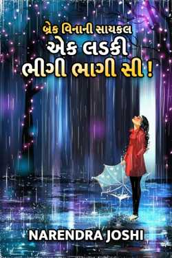 Break vinani cycle - ek ladki bhigi bhagi si by Narendra Joshi in Gujarati