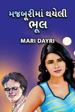 Majburi ma thayeli bhool by Mari Dayri in Gujarati