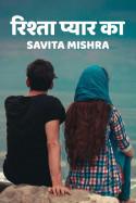 रिश्ता प्यार का बुक Savita Mishra द्वारा प्रकाशित हिंदी में