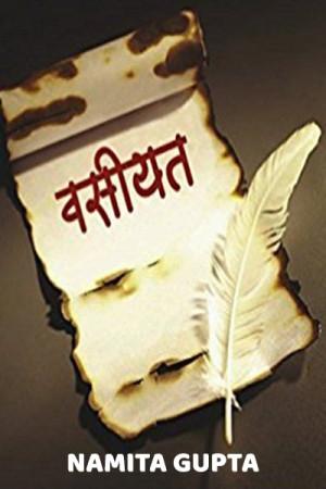 Vasiyat by Namita Gupta in Hindi