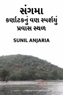 Sangama - A virgin tourist place of karnatak by SUNIL ANJARIA in Gujarati
