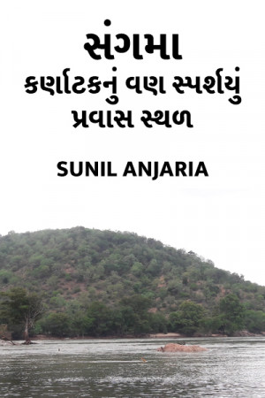 Sangama - A virgin tourist place of karnatak by SUNIL ANJARIA in Gujarati