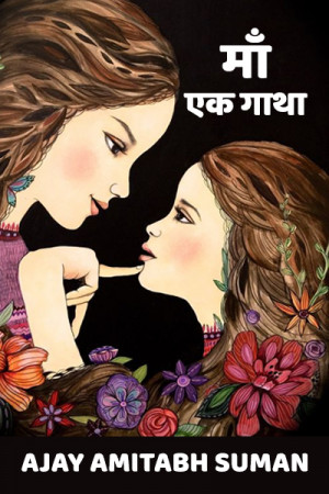 Mother-A Story - 1 by Ajay Amitabh Suman in Hindi