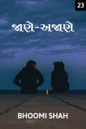 Jaane - ajaane - 23 by Bhoomi Shah in Gujarati