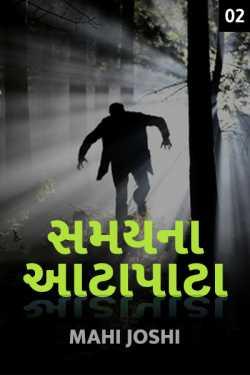 Samay na aatapata - 2 by Mahi Joshi in Gujarati