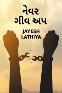 Never Give up by Jayesh Lathiya in Gujarati