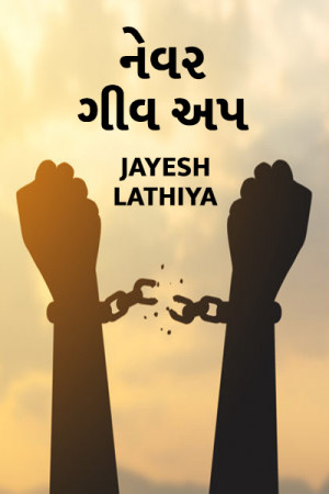 Jayesh Lathiya દ્વારા નેવર ગીવ અપ ગુજરાતીમાં