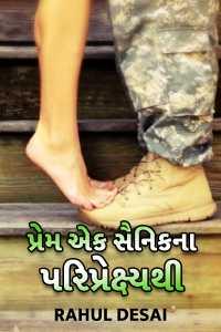 પ્રેમ એક સૈનિક ના પરિપ્રેક્ષ્ય થી.
