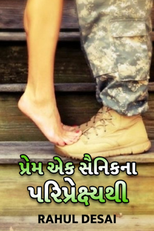 Love from Soldiers perspective by Rahul Desai in Gujarati