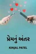 Premnu antar by Kinjal Patel in Gujarati