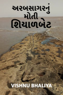 arabsagarnu moti: shiyalbet by vishnu bhaliya in Gujarati