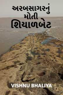 vishnu bhaliya દ્વારા અરબસાગરનું મોતી: શિયાળબેટ ગુજરાતીમાં