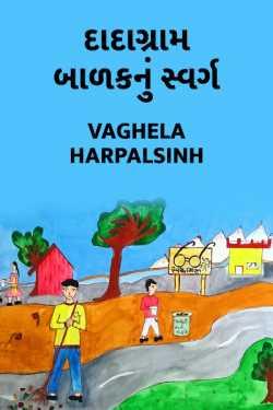 Dadagram badak nu swarg by VAGHELA HARPALSINH in Gujarati