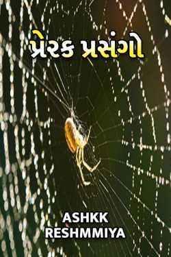 Prerak Prasango by Ashkk Reshmmiya in Gujarati