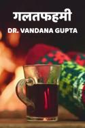 गलतफहमी बुक Dr. Vandana Gupta द्वारा प्रकाशित हिंदी में