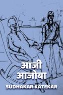 आजी---आजोबा मराठीत Sudhakar Katekar