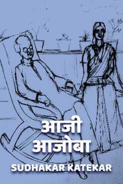 Aaji aajoba by Sudhakar Katekar in Marathi