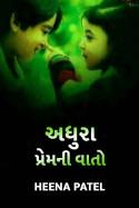 Heena Patel દ્વારા અધુરા પ્રેમ ની વાતો... - 1 ગુજરાતીમાં