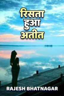 रिसता हुआ अतीत बुक Rajesh Bhatnagar द्वारा प्रकाशित हिंदी में