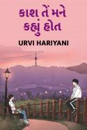 Kaash te mane kahyu hot - 1 by Urvi Hariyani in Gujarati