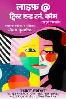 लाइफ़ @ ट्विस्ट एन्ड टर्न. कॉम by Neelam Kulshreshtha in Hindi