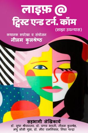लाइफ़ @ ट्विस्ट एन्ड टर्न. कॉम - 1 बुक Neelam Kulshreshtha द्वारा प्रकाशित हिंदी में