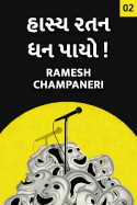Ramesh Champaneri દ્વારા હાસ્ય રતન ધન પાયો...! - 2 ગુજરાતીમાં
