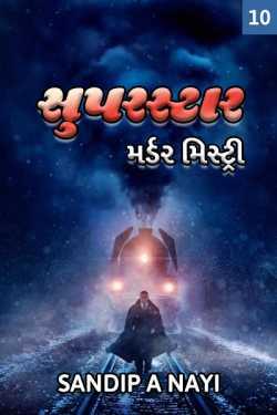 Superstar part -10 by Sandip A Nayi in Gujarati