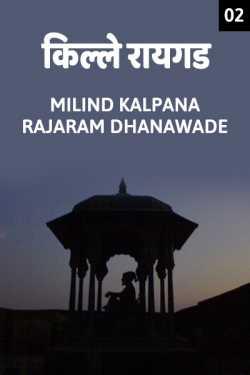 KILLE RAIGAD by MILIND KALPANA RAJARAM DHANAWADE in Marathi