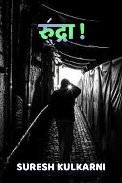 Rudra ! - 1 by suresh kulkarni in Marathi