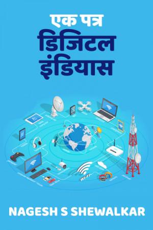 Ek patra digital indias by Nagesh S Shewalkar in Marathi