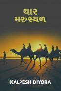 Thar Mrusthal - 1 by kalpesh diyora in Gujarati