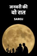 January ki vo raat by Saroj Prajapati in Hindi