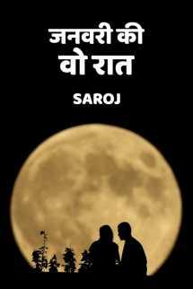 जनवरी की वो रात बुक Saroj Prajapati द्वारा प्रकाशित हिंदी में