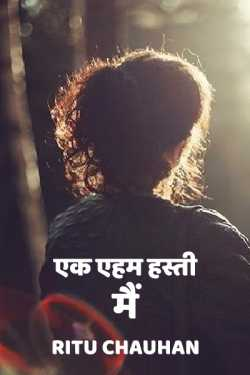 aek aeham hasti, mai by Ritu Chauhan in Hindi