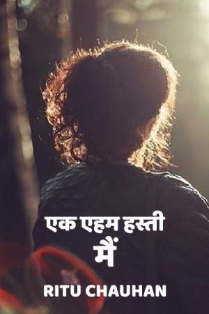 एक एहम हस्ती, मैं बुक Ritu Chauhan द्वारा प्रकाशित हिंदी में