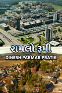ramlo- rummy - 1 by Dinesh parmar Pratik in Gujarati