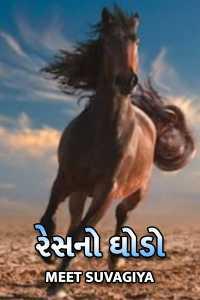 રેસ નો ઘોડો - 1