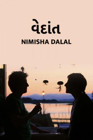 vedant by નિમિષા દલાલ્ in Gujarati