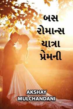 Bus romance - Yatra premni by Akshay Mulchandani in Gujarati