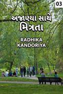 અજાણ્યા સાથે મિત્રતા - 3 by Radhika Kandoriya in Gujarati
