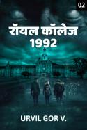 ROYAL COLLEGE 1992 - 2 बुक Urvil V. Gor द्वारा प्रकाशित हिंदी में