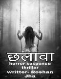 छलावा बुक Roshan Jha द्वारा प्रकाशित हिंदी में