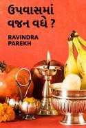 Upvasma vajan vadhe ? by Ravindra Parekh in Gujarati